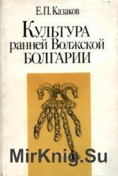 Культура ранней Волжской Болгарии. Этапы этнокультурной истории