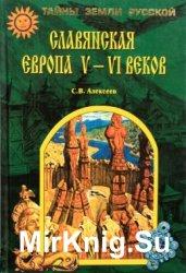 Славянская Европа V - VI веков