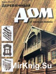 Деревянный дом от мала до велика