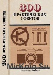 300 практических советов (1982)