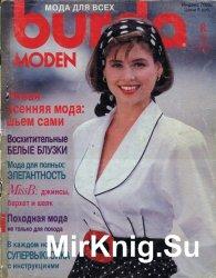 Burda moden №8, 1989