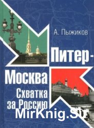 Питер - Москва. Схватка за Россию