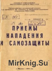 Приемы нападения и самозащиты (1975)