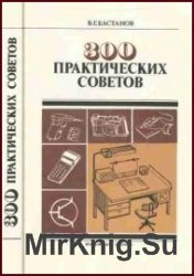 300 практических советов (1992)