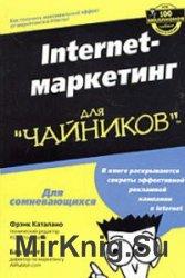 Internet-маркетинг для «чайников»