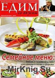 Едим со вкусом № 8, 2012