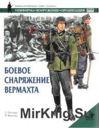 Боевое снаряжение вермахта 1939-1945