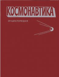 Космонавтика: Энциклопедия
