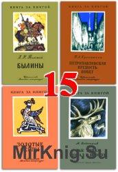 Книга за книгой - Часть 15