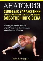 Анатомия силовых упражнений с использованием в качестве отягощения собствен ...