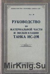 Руководство по материальной части и эксплуатации танка ИС-2М