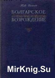 Болгарское возрождение