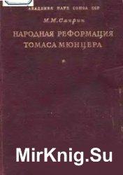Народная реформация Томаса Мюнцера и Великая крестьянская война