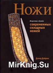 Ножи. Искусство и дизайн современных складных ножей