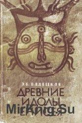 Древние идолы Енисея