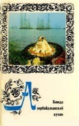 Блюда азербайджанской кухни. Комплект открыток