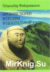 Древние тюрки в Сибири и Центральной Азии