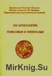 Из археологии Поволжья и Приуралья