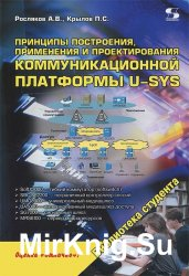 Принципы построения, применения и проектирования коммуникационной платформы ...