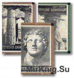 Греческая цивилизация. В 3-х томах