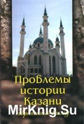 Проблемы истории Казани: современный взгляд