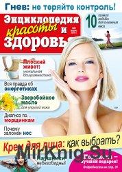Народный лекарь. Энциклопедия красоты и здоровья № 8 2016