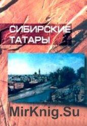 Cибирские татары