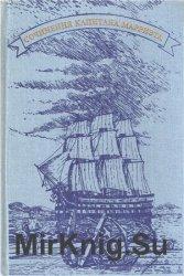 Капитан Марриэт (Фредерик Марриэт). Собрание сочинений в 7 томах. Том 6. Сто лет назад. Маленький дикарь. Пират