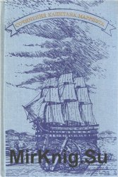 Капитан Марриэт (Фредерик Марриэт). Собрание сочинений в 7 томах. Том 6. Ст ...