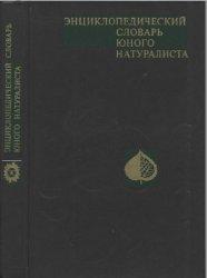 Энциклопедический словарь юного натуралиста