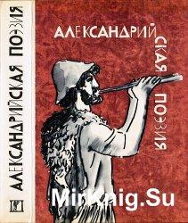 Александрийская поэзия