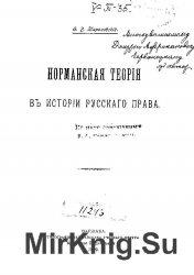 Норманская теория в истории русского права