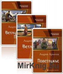 Архипов А. M. - Сборник из 4 произведений