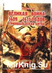 Великая война 1409-1411 годов. Грюнвальдская битва