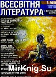 Всесвітня література в сучасній школі № 6, 2015