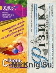 Фізика в школах України № 2, 2013