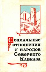 Социальные отношения народов Северного Кавказа