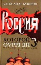 Россия, которой не было-3. Миражи и призраки