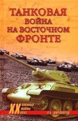 Танковая война на Восточном фронте