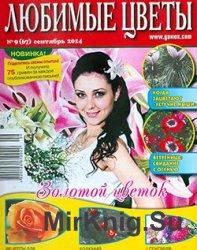 Любимые цветы № 9, 2014 |  Украина