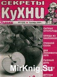 Секреты кухни № 9, 2009