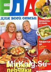 Еда для всей семьи № 12, 2015  |  Украина
