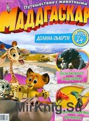 Мадагаскар. Путешествие с животными № 24