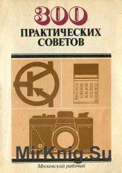 300 практических советов (1986)