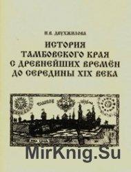 История Тамбовского края с древнейших времён до середины XIX века