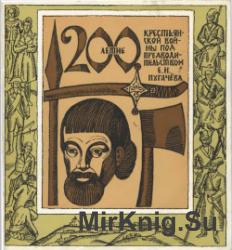 Крестьянская война 1773-1775 годов под предводительством Е.И. Пугачева в па ...