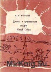 Древняя и средневековая история Южной Сибири