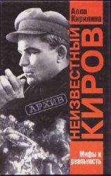 Киров - известный и неизвестный  (Аудиокнига)