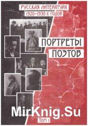 Русская литература 20-х - 30-х годов. Портреты поэтов. Том 1