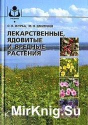 Лекарственные, ядовитые и вредные растения